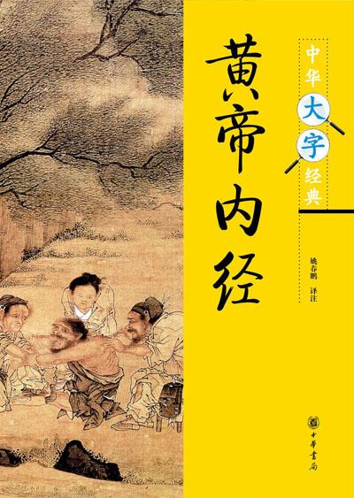 黄帝内经--中华大字经典第三辑