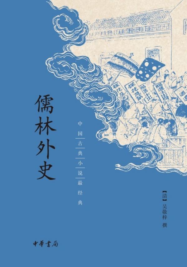 儒林外史---中国古典小说最经典图片