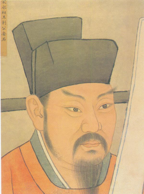 王安石(1021-1086)